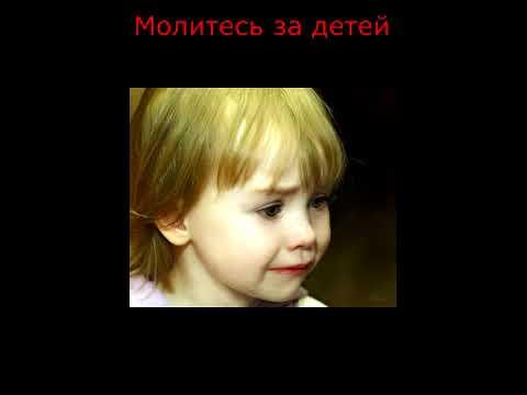 Красивая песня   молитва за детей  Берегите Любовь  Берегите детей