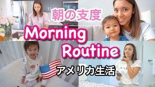 【主婦のモーニングルーティン】朝起きてから出かけるまでの支度♡ アメリカ生活 子育て 国際結婚
