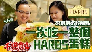 【千千進食中】一次吃一整個Harbs水果千層蛋糕 東京必吃甜點店(ft.阿倫)