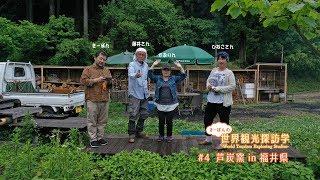 「きーぽんの世界観光探訪学」#4 芦炭窯 福井県
