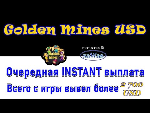 Golden Mines USD - Очередная INSTANT выплата. Всего с игры вывел более 2 700 USD, 2 Марта 2021