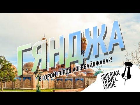 Гянджа, второй город Азербайджана??! Стоит ли ехать