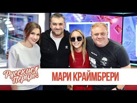 Мари Краймбрери в Утреннем шоу «Русские Перцы»
