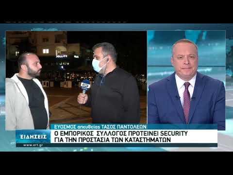 Κλοπές και διαρρήξεις μετά τα μεσάνυχτα στον Εύοσμο Θεσσαλονίκης | 12/10/2020 | ΕΡΤ