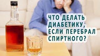 Что делать, если диабетик принял слишком много алкоголя?