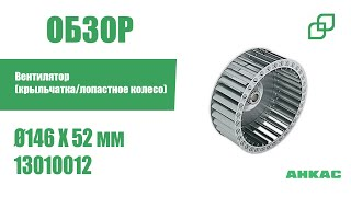 Вентилятор (крыльчатка/лопастное колесо) Ø146 X 52 мм арт. 13010012