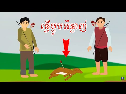 ប្រជុំរឿងនិទានល្អមើល | Khmer Cartoon | Tokata | Khmer Fairy Tale | រឿងនិទាន លោកតា