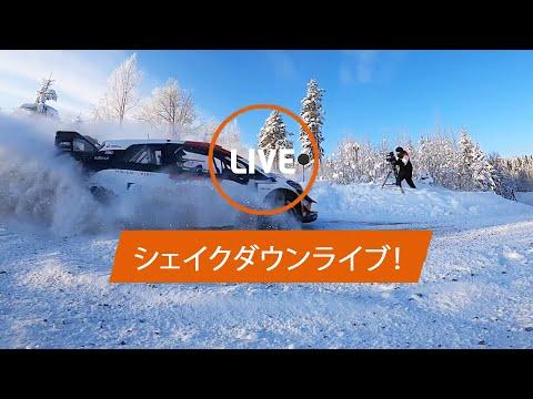 WRC 2021 第2戦のラリーフィンランド 無料で放送されるシェイクダウンライブ配信動画1