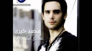 اغنية محمد خيرى - احلم واتمنى 2011 تحميل MP3
