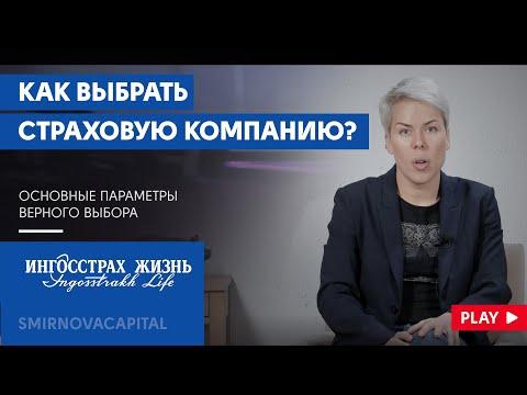 Как выбрать страховую компанию? // Наталья Смирнова