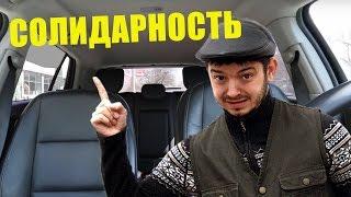 Таксист Русик. Солидарность