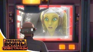 Звёздные войны: Повстанцы - Дроид-двойной агент - Star Wars (Сезон 3, Серия 19)   Мультфильм Disney