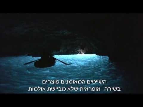 המערה הכחולה בקאפרי