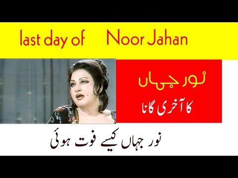 Noor Jahan last Day the Day of Death of The Legend The Queen of Melody