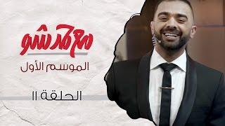 (مع حمد شو | الحلقة الحادية عشر والأخيرة - عبودكا وعلى الفضالة (الموسم الأول
