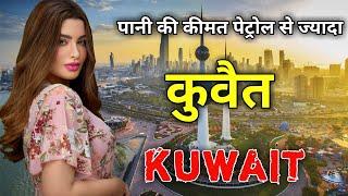 تحميل اغاني कुवैत के इस वीडियो को देखने के लिए लोग तरस रहे है   Amazing facts about Kuwait in hindi MP3