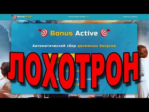 Bonus active автоматический сбор деежных бонусов - Это ЛОХОТРОН!