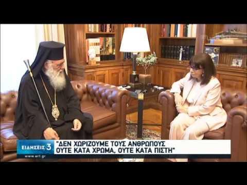 Τη συμβολή της Εκκλησίας στην αντιμετώπιση της πανδημίας εξήρε η ΠτΔ   10/06/2020   ΕΡΤ