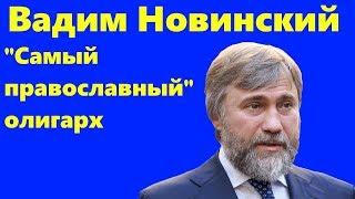 Вадим Новинский. От авиадиспетчера до рейдера и «самого православного» олигарха
