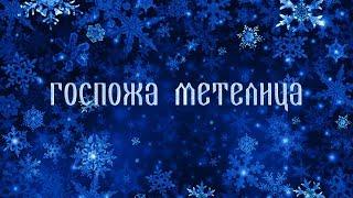 """Новогодний спектакль """"Госпожа Метелица"""""""