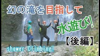 【暗門の滝】シャワークライミング体験【後編】