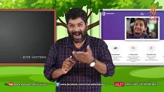 Standard 4 | Malayalam | Class – 13