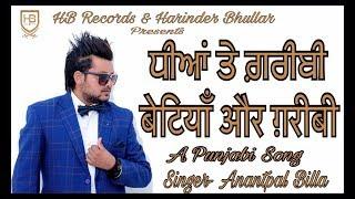 New Punjabi Songs 2017  Dheeyan Te Gareebi  Anantpal Billa  Harinder Bhullar