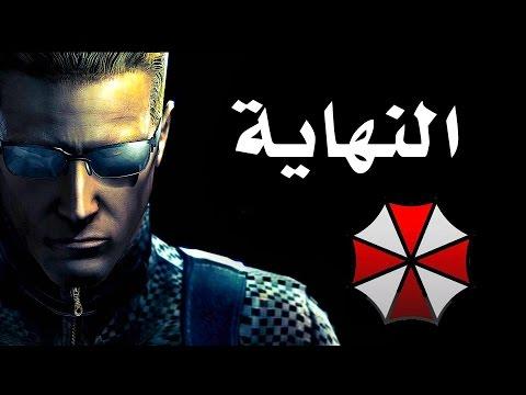 [3] Resident Evil نهاية القصة