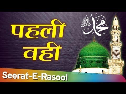 Hazrat Muhammad صلى الله عليه وسلم | Pehli Wahi | पहली वही | Seerat-e-Rasool | Mufti Abdul Razzaq