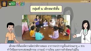 สื่อการเรียนการสอน อ่านเสริมเติมความรู้เรื่อง เด็กที่มีความต้องการพิเศษ ป.4 ภาษาไทย