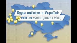 ТОП 10 місць відпочинку, які варто відвідати в Україні