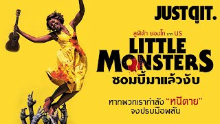 รู้ไว้ก่อนดู Little Monsters ซอมบี้มาแล้วงับ! (18+) #JUSTดูIT