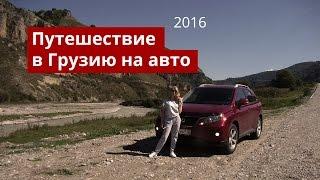 Путешествие по Грузии на автомобиле