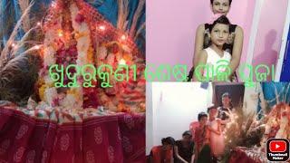 Hi friend's last khudurukuni puja kemiti karilu ta sahita ghara kama