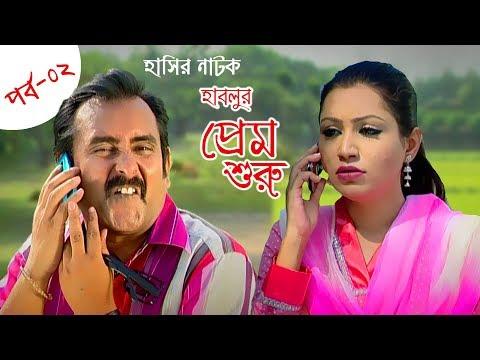 Download Hablur Prem Shuru   Part 02   Shamim Zaman   Ahona Ahmed   Sharat Telefilm   HD Mp4 3GP Video and MP3