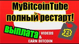 MyBitcoinTube полный рестарт проекта + выплата 10$