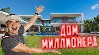 Мы нашли дом миллионера в Турции