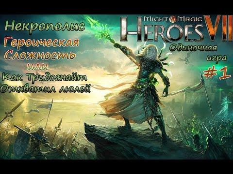 Герои меча и магии 5 перки