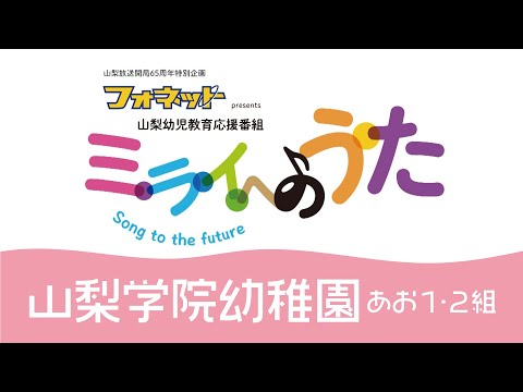 【ミライへのうた】山梨学院幼稚園 青1・2組