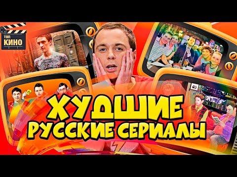 ХУДШИЕ РОССИЙСКИЕ КОПИИ зарубежных сериалов! видео