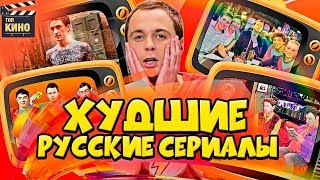 ХУДШИЕ РОССИЙСКИЕ КОПИИ зарубежных сериалов!