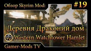 ֎ Деревня Драконий дом / Western Watchtower Hamlet ֎ Обзор мода для Skyrim #19
