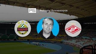 Прогноз и ставка Дениса Казанского:  «Рапид» — «Спартак»