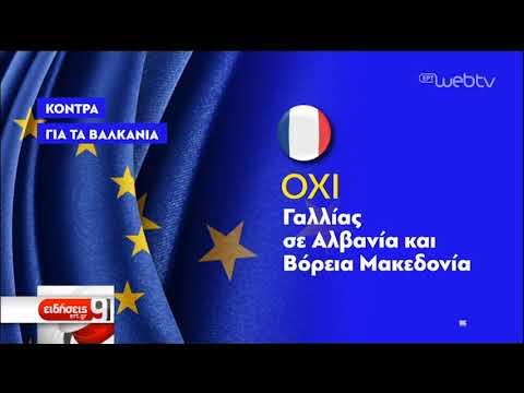Γαλλικό «βέτο» στις ενταξιακές διαπραγματεύσεις για Αλβανία και Β. Μακεδονία | 15/10/2019 | ΕΡΤ