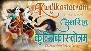 श्री कुञ्जिकास्तोत्रम | परमसिद्ध मंत्र | Shree Kunjika Stotram | Prem Parkash Dubey #Ambey Bhakti - |