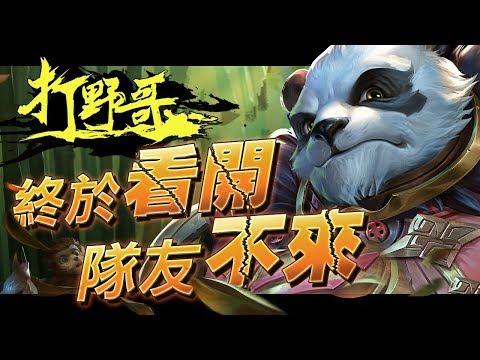 打野哥熊貓實戰演練