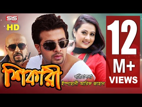 Download SHIKARI | Full Bangla Movie HD | Shakib Khan | Purnima | Rubel | Dipjol | SIS Media HD Mp4 3GP Video and MP3