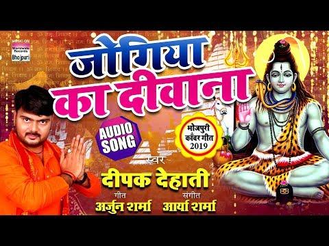 Jogiya Ka Deewana | Deepak Dehati | New Kanwar Geet 2019 | AUDIO | BOL BAM