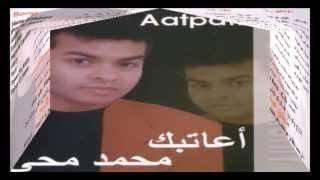 Mohamed Mohy - A'atbak / محمد محي - أعاتبك