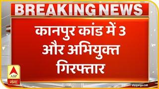 Ganga Savera: Kanpur Shootout से जुड़ी बहुत बड़ी खबर, तीन और अभियुक्त गिरफ्तार   ABP Ganga
